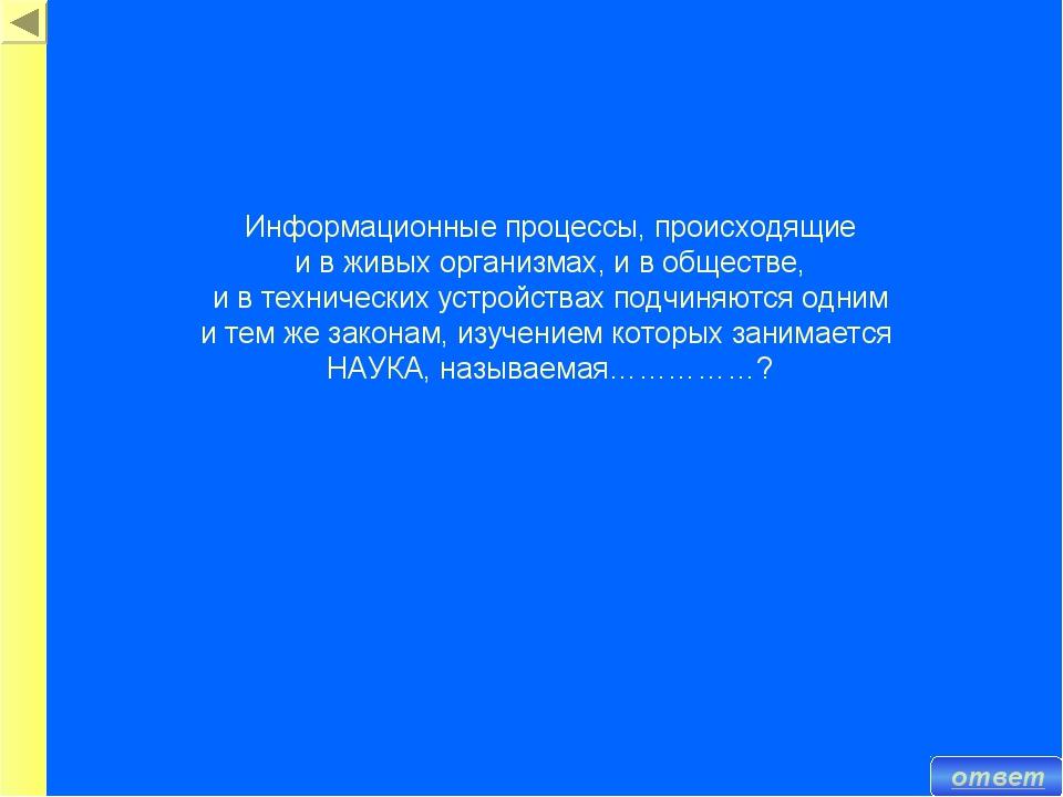 Информационные процессы, происходящие ивживых организмах, ивобществе, ив...