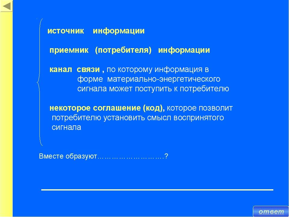источник информации приемник (потребителя) информации канал связи , по которо...