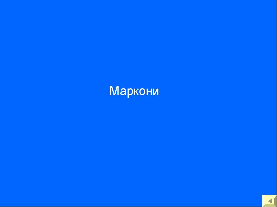 Маркони