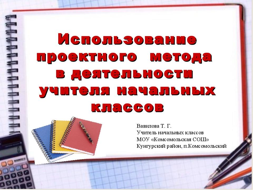 Использование проектного метода в деятельности учителя начальных классов Вави...
