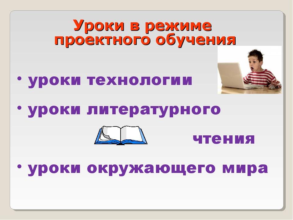 Уроки в режиме проектного обучения уроки технологии уроки литературного...