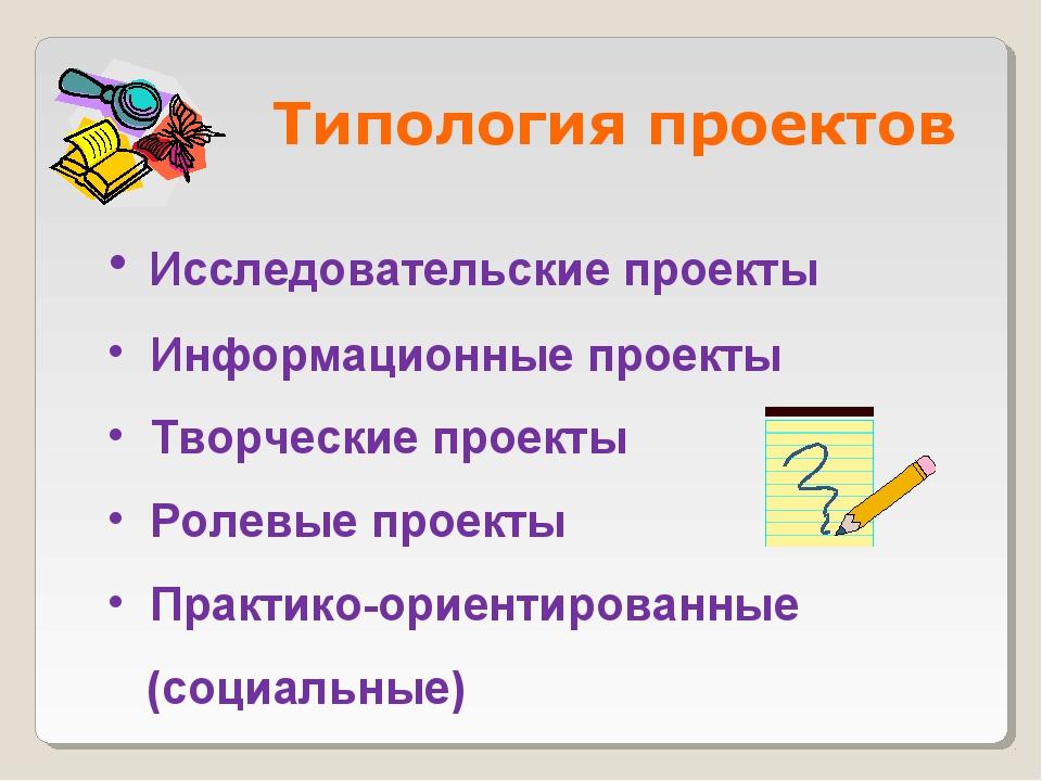 Типология проектов Исследовательские проекты Информационные проекты Творчески...
