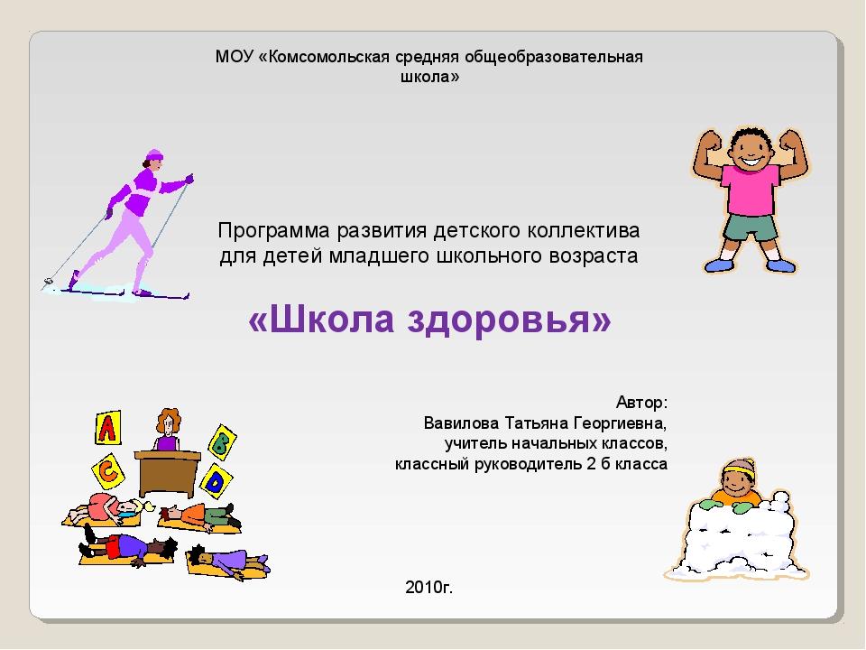 МОУ «Комсомольская средняя общеобразовательная школа»    Программа развити...