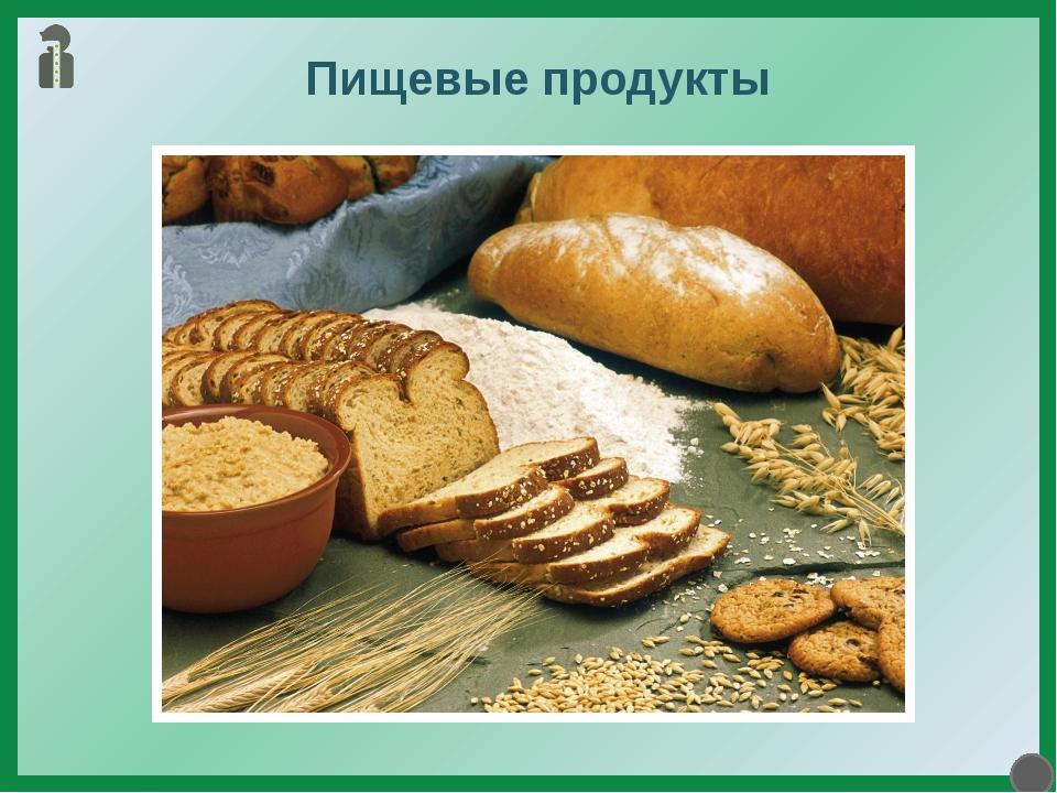 Пищевые продукты Для того чтобы любой живой организм нормально функционировал...