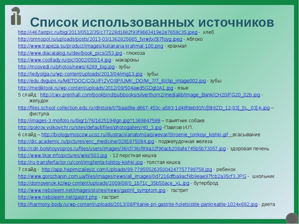 Список использованных источников http://i46.fastpic.ru/big/2013/0512/35/c7722...