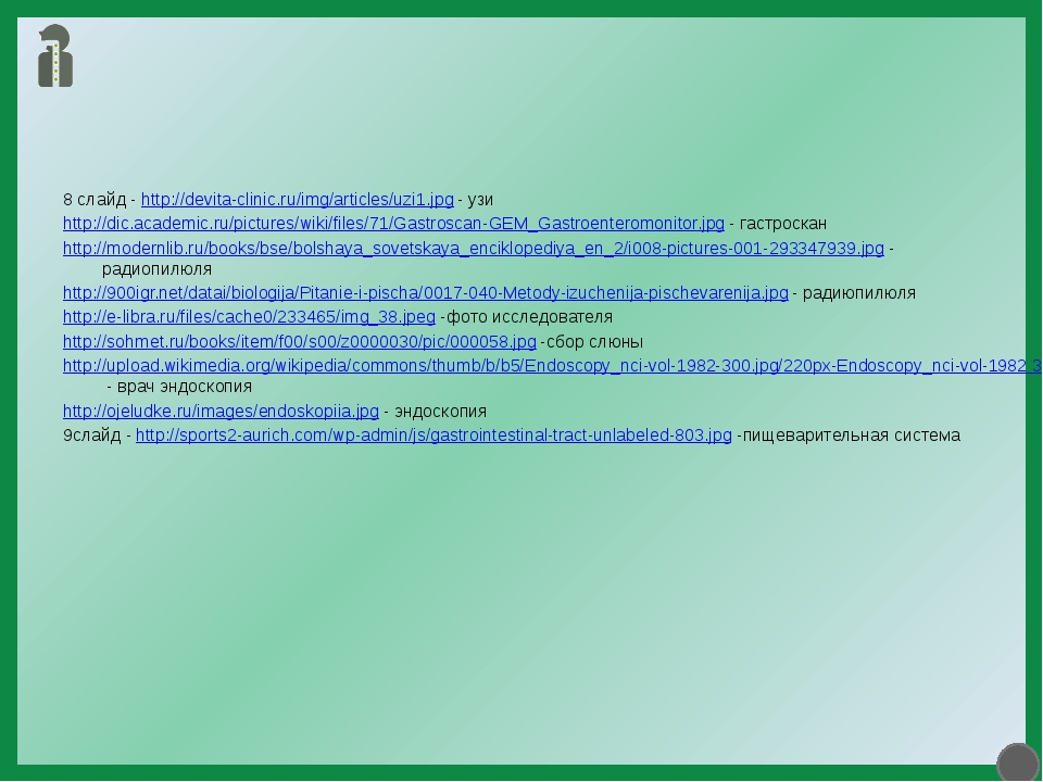 8 слайд - http://devita-clinic.ru/img/articles/uzi1.jpg - узи http://dic.aca...