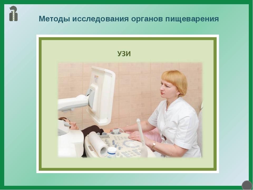 Методы исследования органов пищеварения При всех достоинствах фистульного мет...