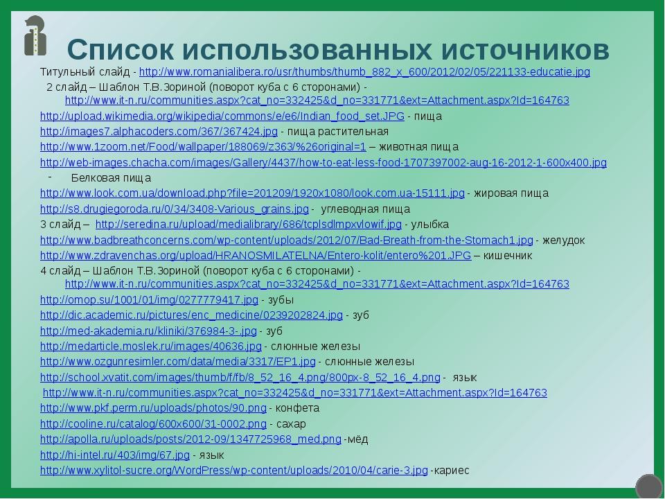 Список использованных источников Титульный слайд - http://www.romanialibera.r...