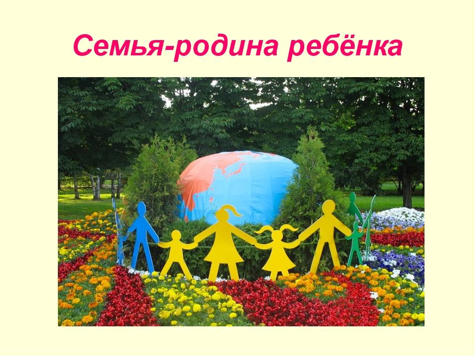 Семья-родина ребёнка