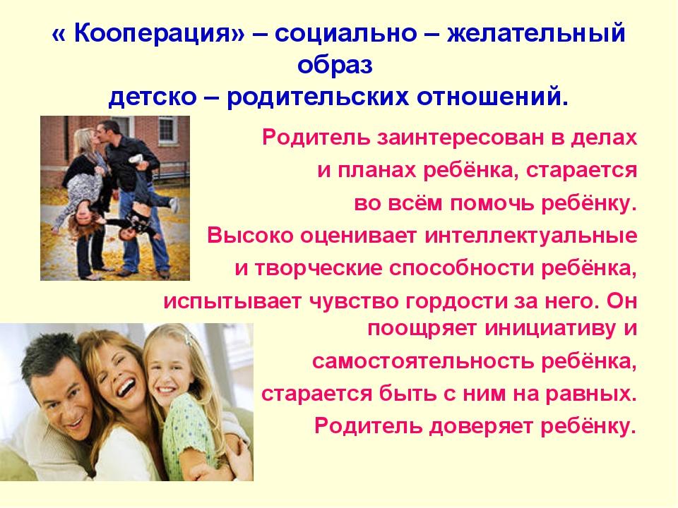 « Кооперация» – социально – желательный образ детско – родительских отношений...