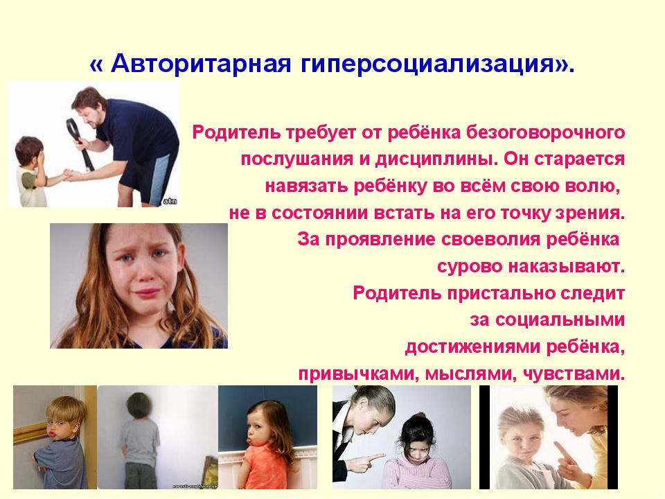 « Авторитарная гиперсоциализация». Родитель требует от ребёнка безоговорочног...
