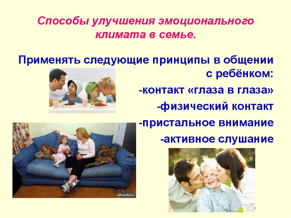 Способы улучшения эмоционального климата в семье. Применять следующие принцип...