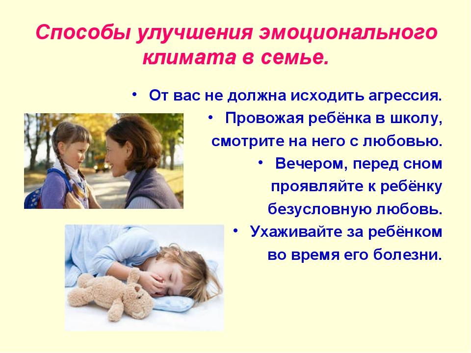 Способы улучшения эмоционального климата в семье. От вас не должна исходить а...