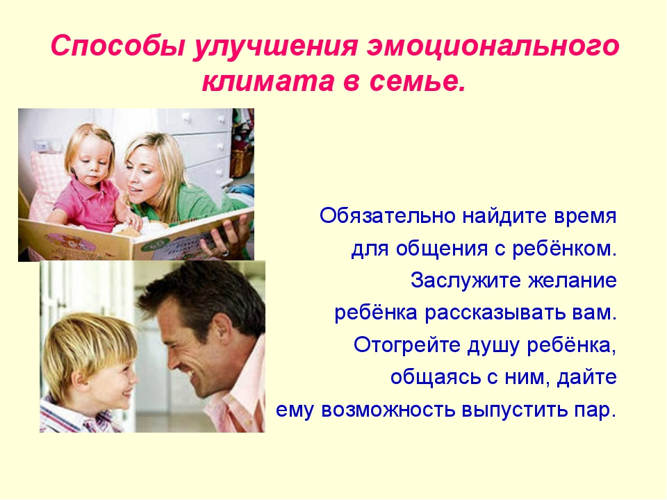 Способы улучшения эмоционального климата в семье. Обязательно найдите время д...