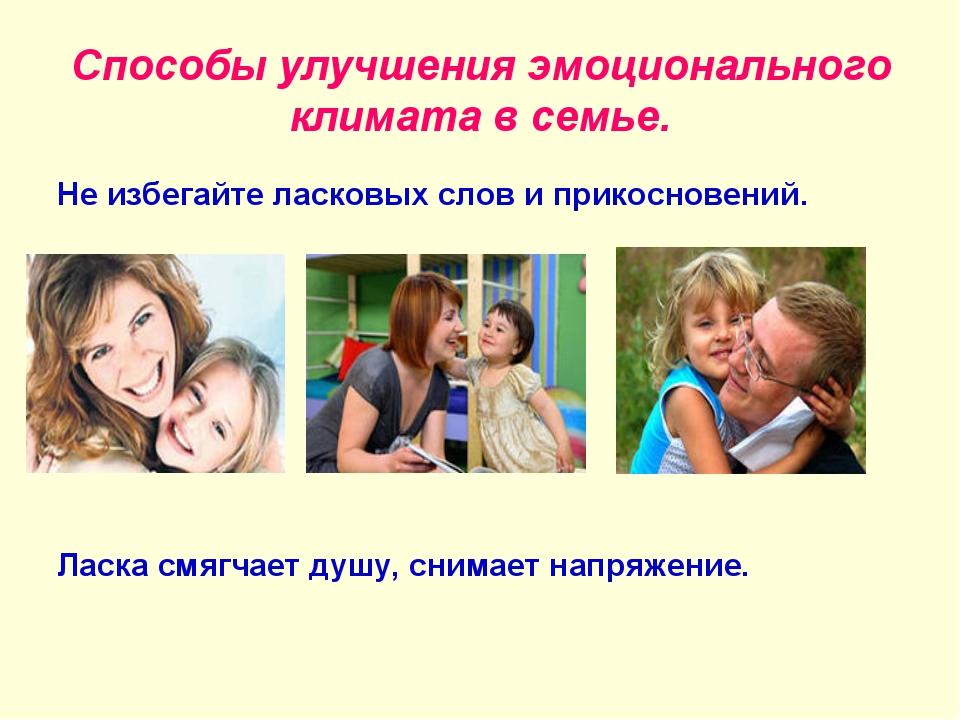 Способы улучшения эмоционального климата в семье. Не избегайте ласковых слов...