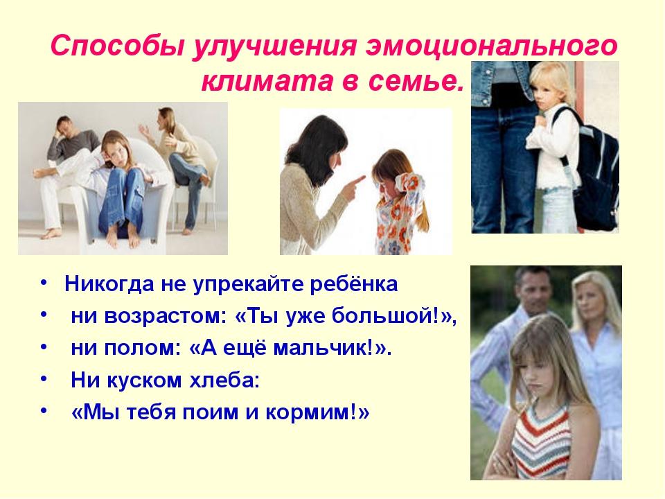 Способы улучшения эмоционального климата в семье. Никогда не упрекайте ребёнк...