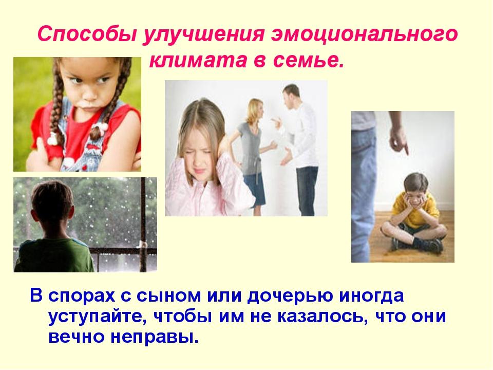 Способы улучшения эмоционального климата в семье. В спорах с сыном или дочерь...
