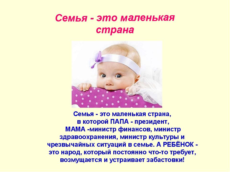 Семья - это маленькая страна Семья - это маленькая страна, в которой ПАПА - п...