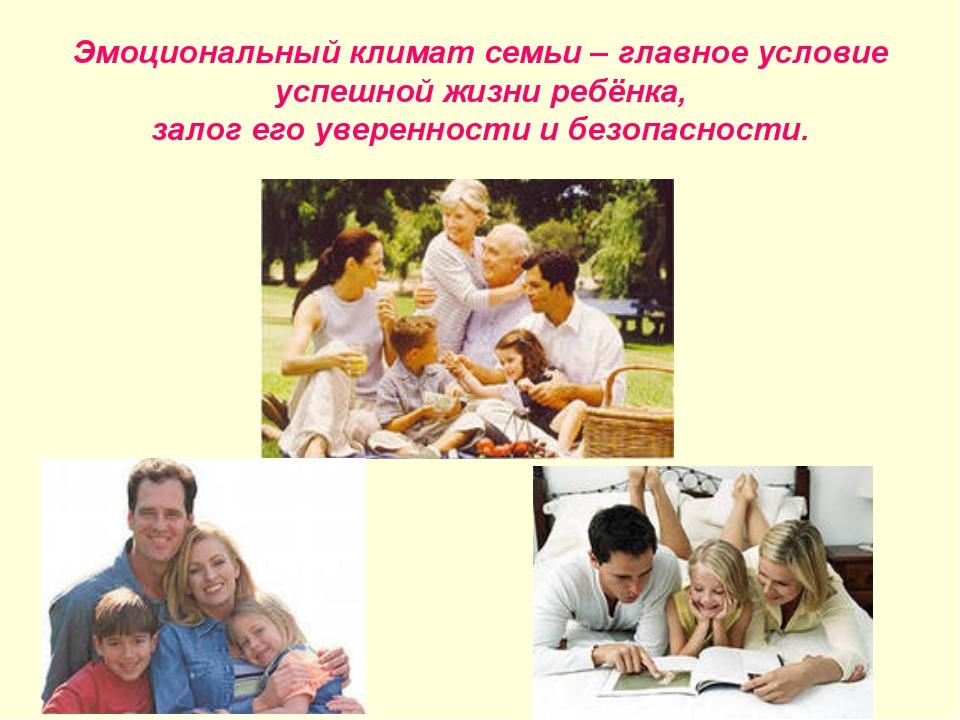Эмоциональный климат семьи – главное условие успешной жизни ребёнка, залог ег...