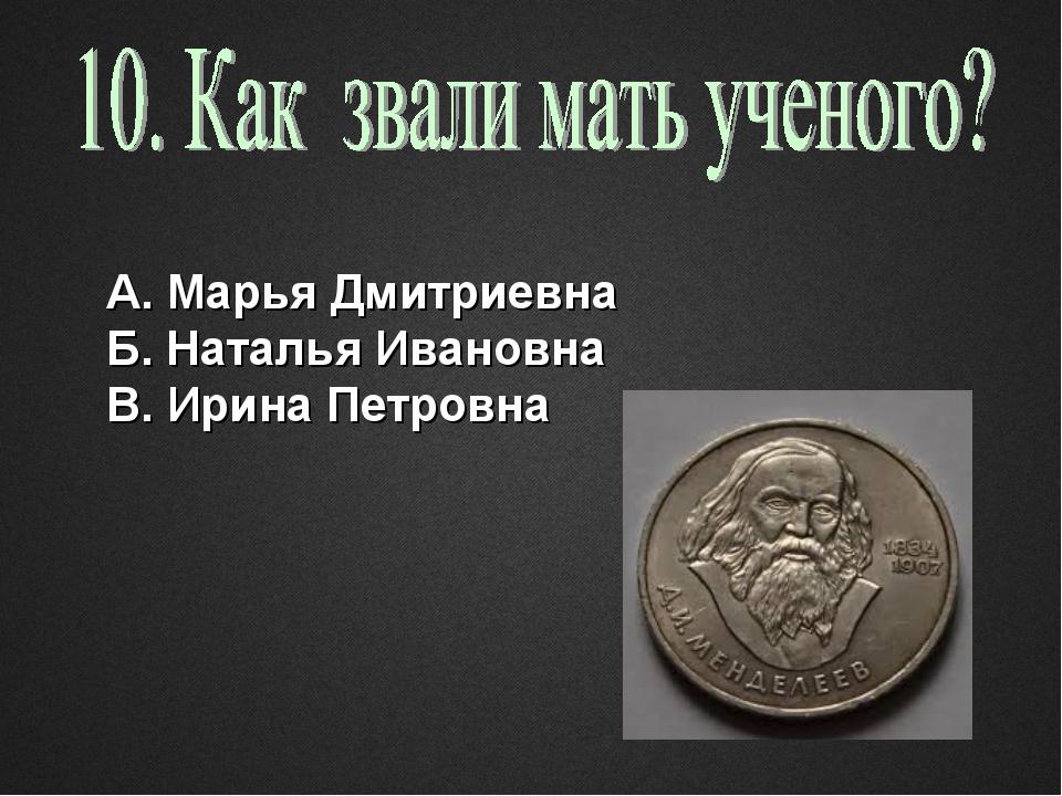 А. Марья Дмитриевна Б. Наталья Ивановна В. Ирина Петровна