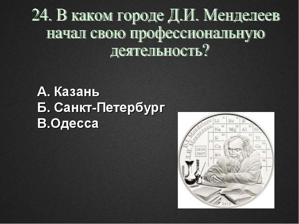 А. Казань Б. Санкт-Петербург В.Одесса