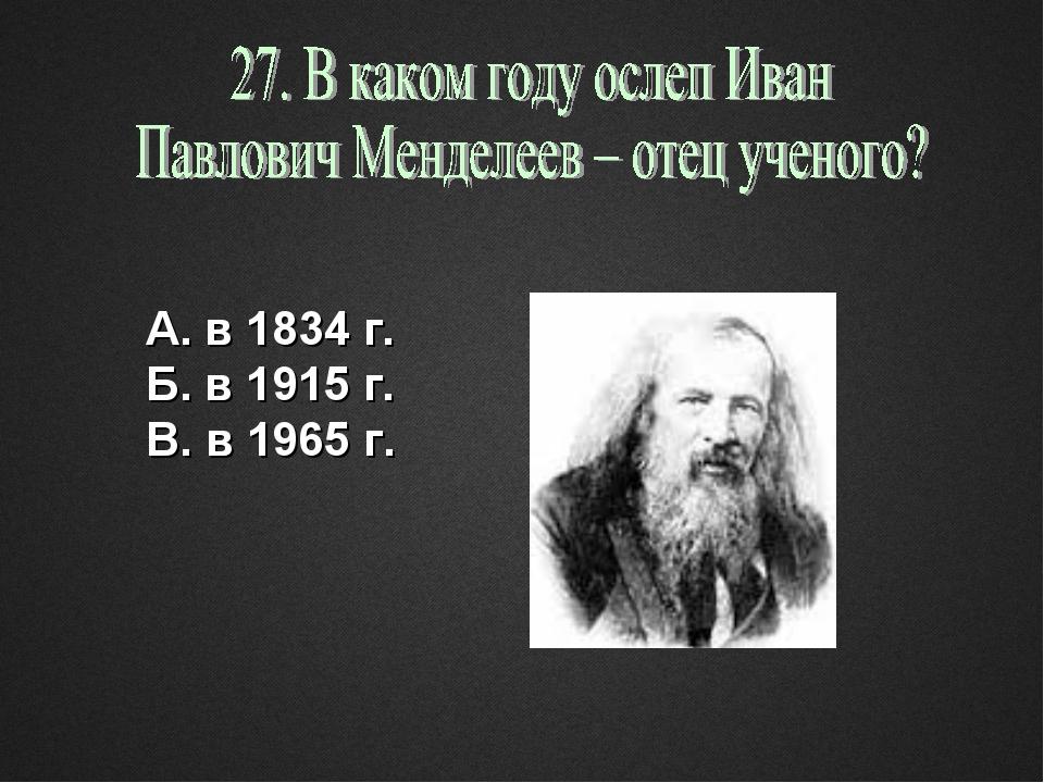 А. в 1834 г. Б. в 1915 г. В. в 1965 г.