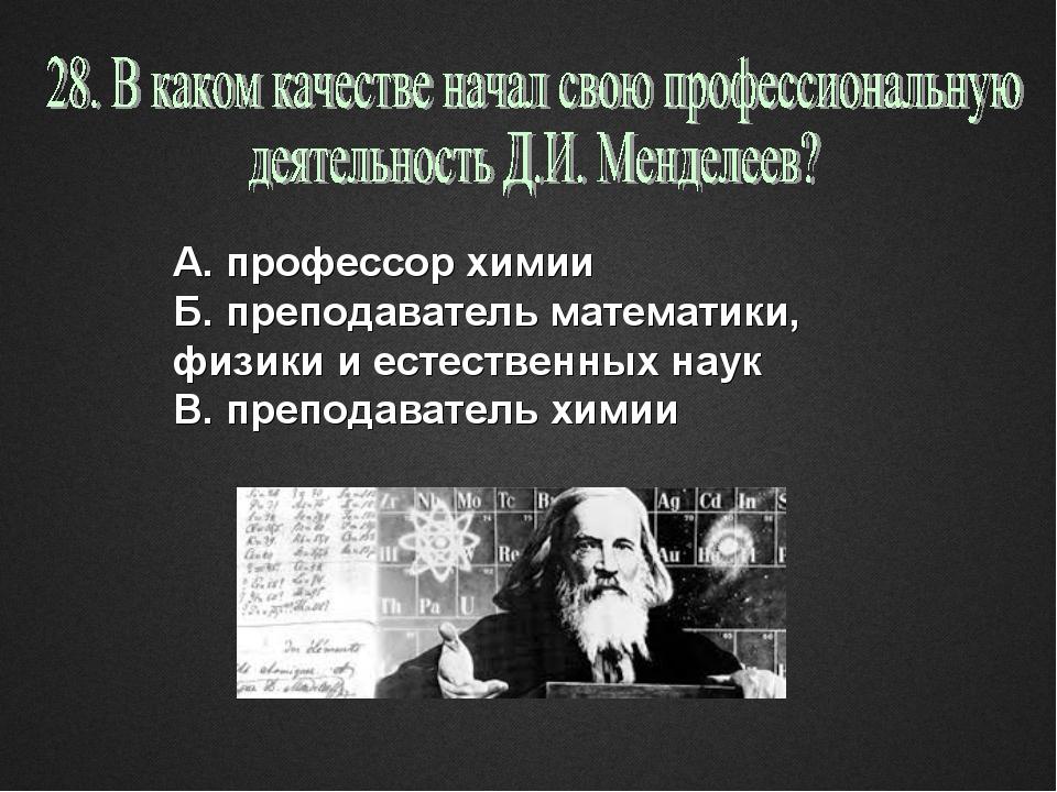А. профессор химии Б. преподаватель математики, физики и естественных наук В....