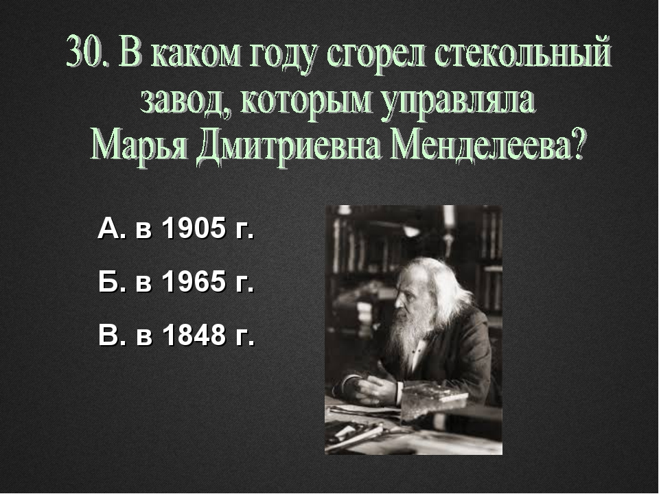 А. в 1905 г. Б. в 1965 г. В. в 1848 г.