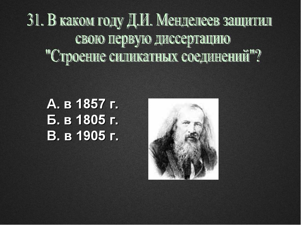 А. в 1857 г. Б. в 1805 г. В. в 1905 г.
