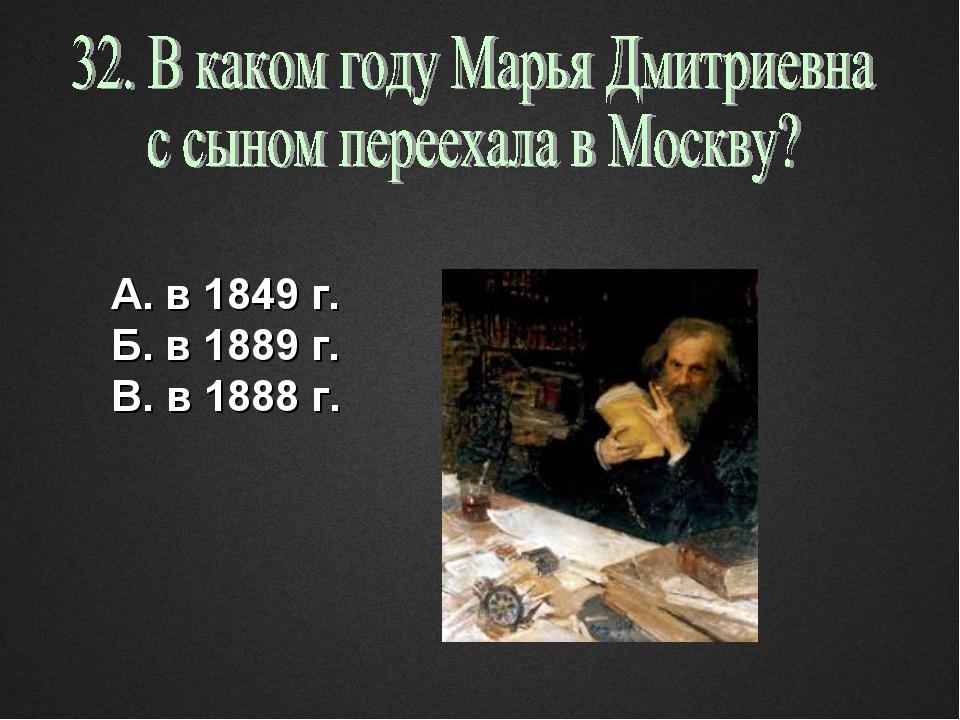 А. в 1849 г. Б. в 1889 г. В. в 1888 г.