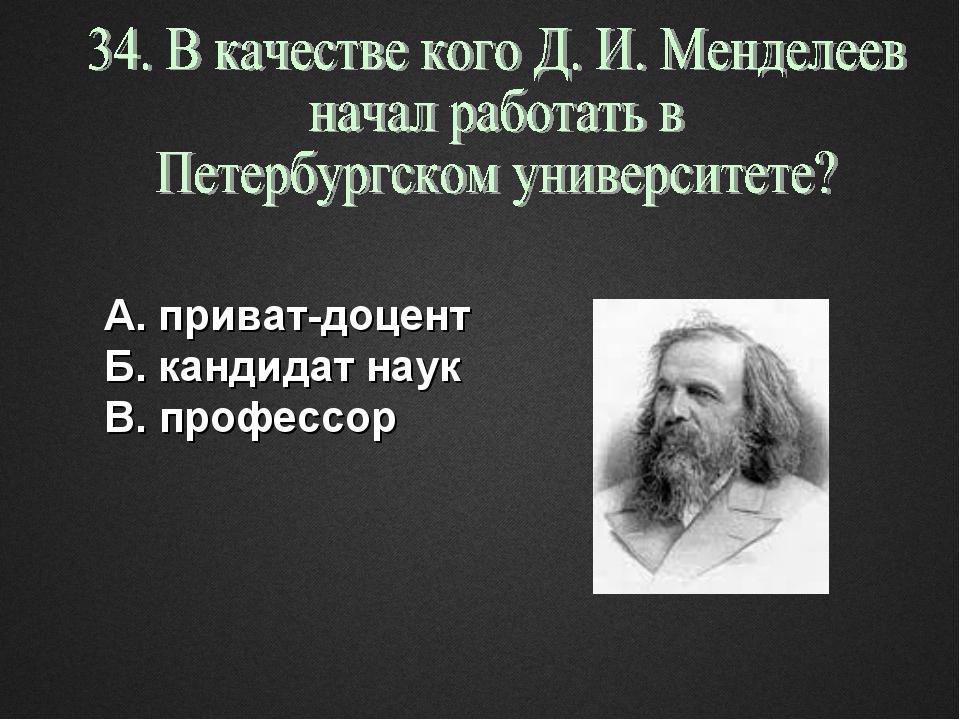 А. приват-доцент Б. кандидат наук В. профессор