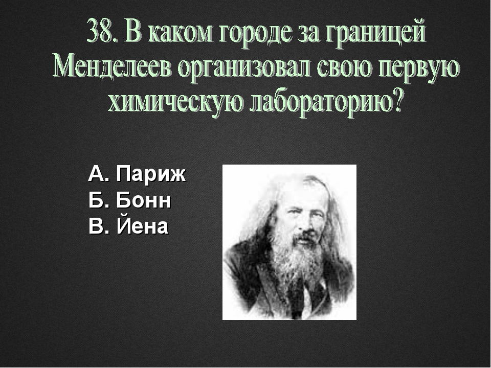А. Париж Б. Бонн В. Йена