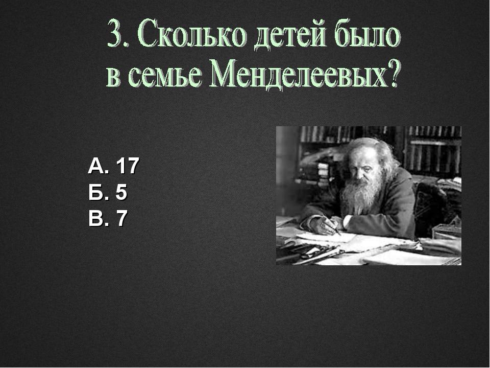 А. 17 Б. 5 В. 7