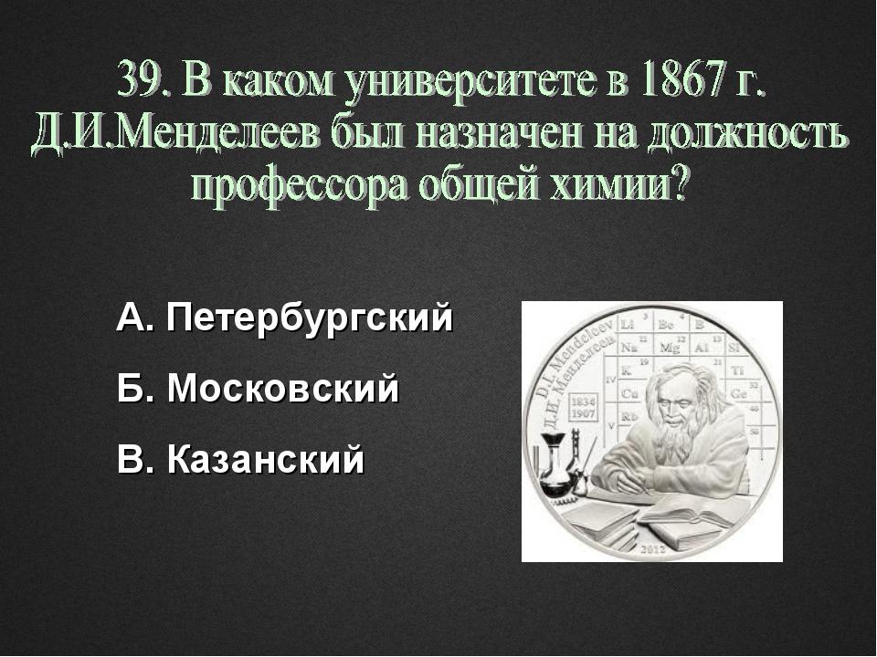 А. Петербургский Б. Московский В. Казанский