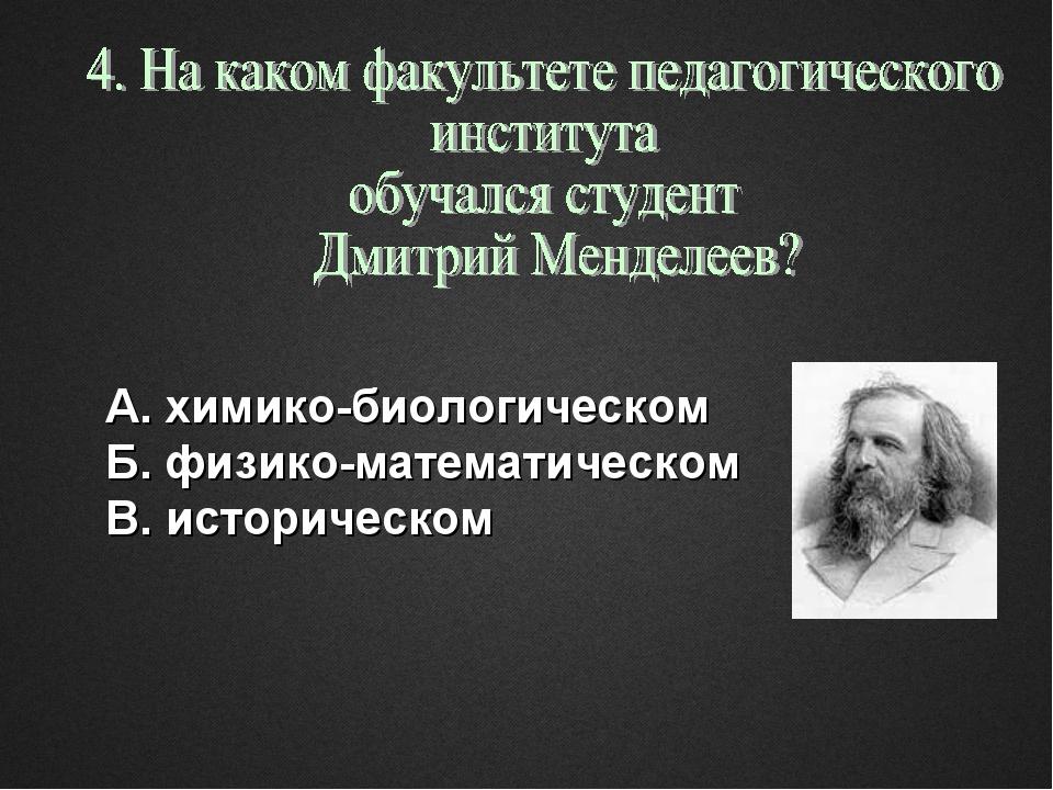 А. химико-биологическом Б. физико-математическом В. историческом