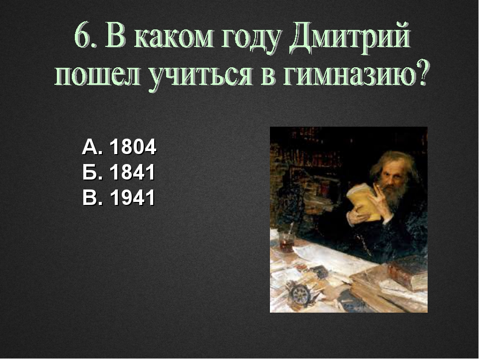 А. 1804 Б. 1841 В. 1941