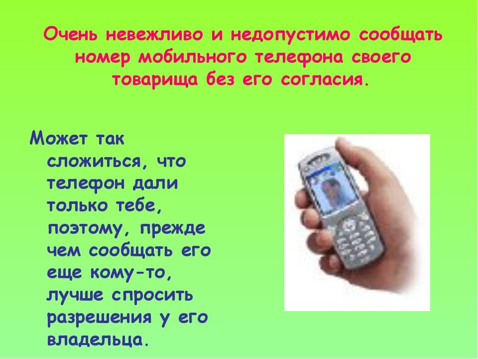 Очень невежливо и недопустимо сообщать номер мобильного телефона своего товар...
