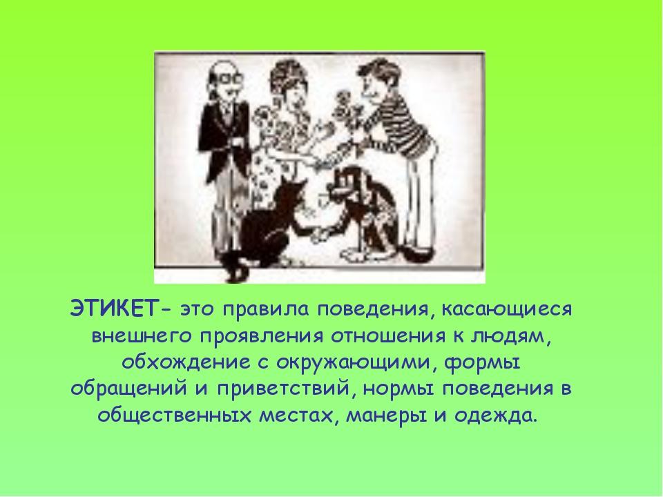 ЭТИКЕТ- это правила поведения, касающиеся внешнего проявления отношения к люд...