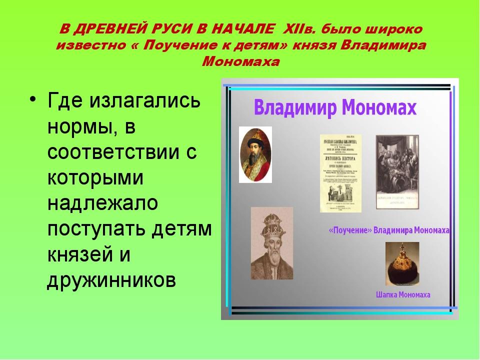 В ДРЕВНЕЙ РУСИ В НАЧАЛЕ ХIIв. было широко известно « Поучение к детям» князя...