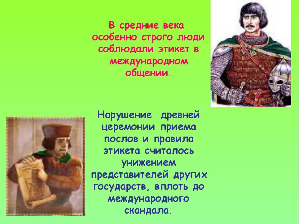 В средние века особенно строго люди соблюдали этикет в международном общении...
