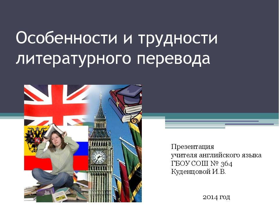 Особенности и трудности литературного перевода Презентация учителя английског...