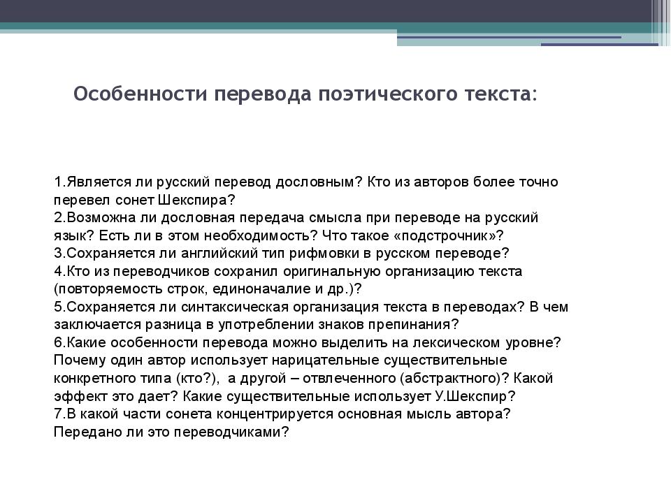 Особенности перевода поэтического текста: Является ли русский перевод дословн...