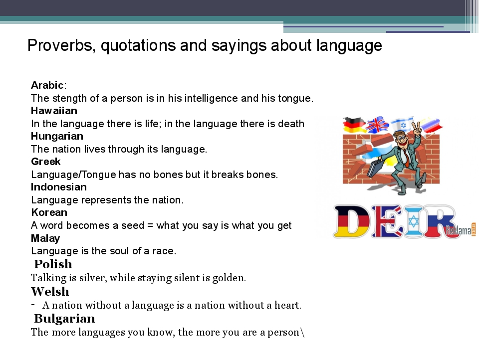 Proverbs, quotations and sayings about language Arabic: The stength of a pers...