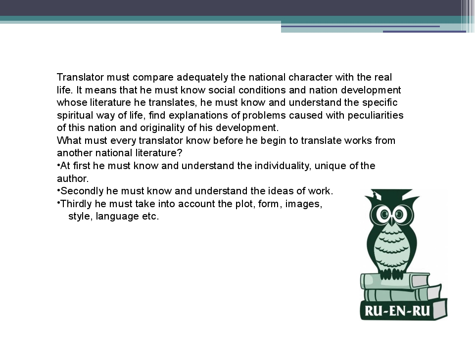 Translator must compare adequately the national character with the real life....