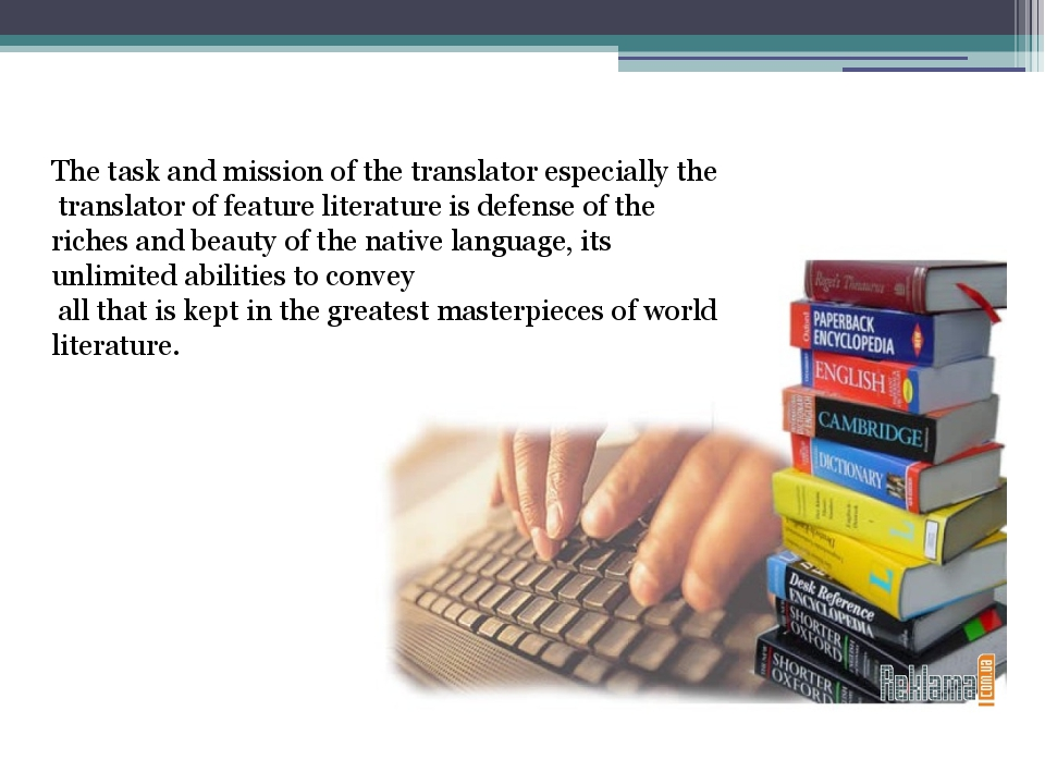 The task and mission of the translator especially the translator of feature l...