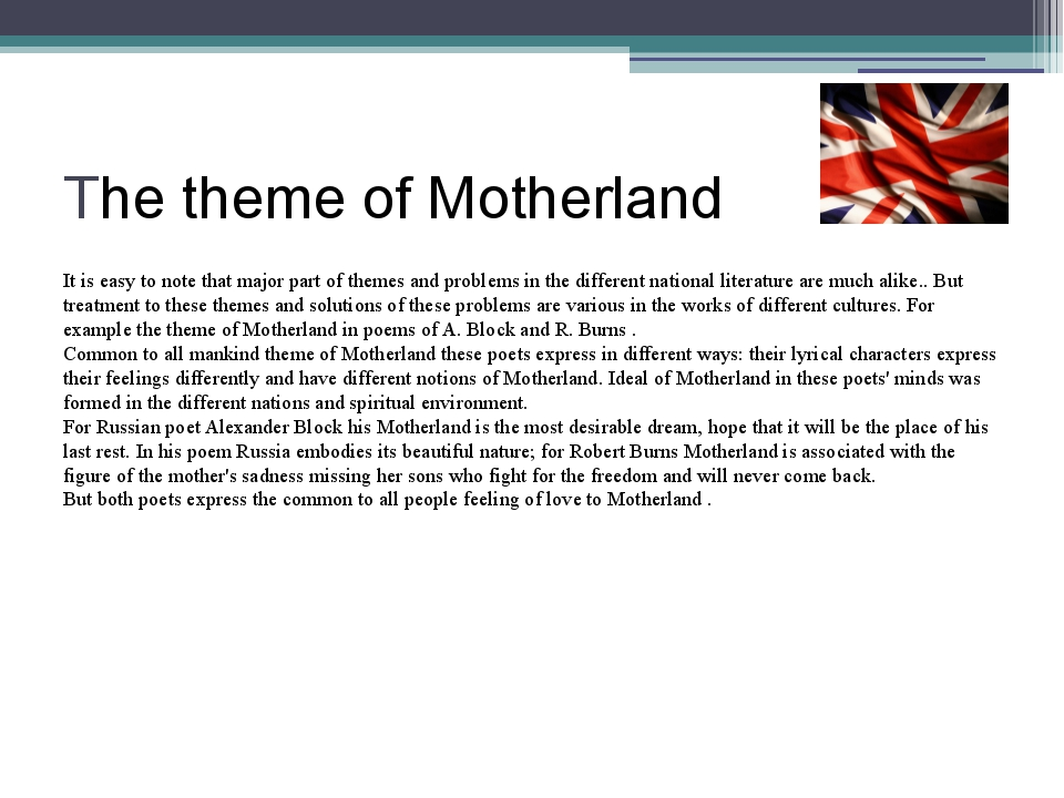 The theme of Motherland It is easy to note that major part of themes and prob...
