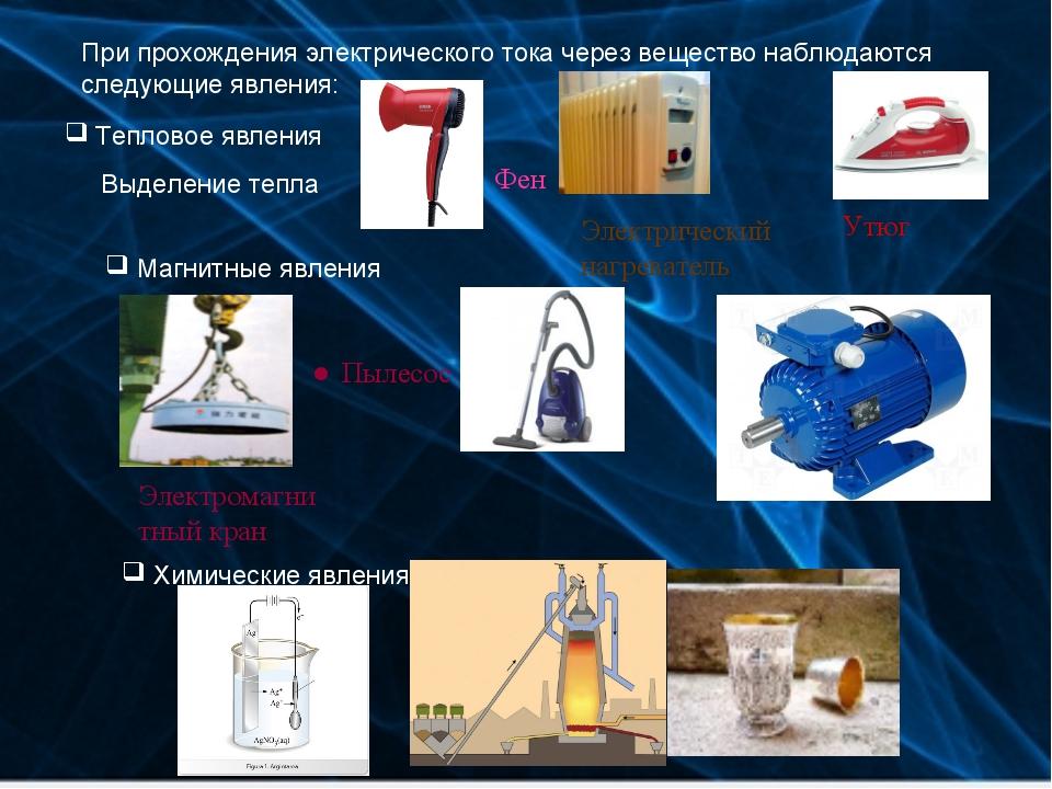 При прохождения электрического тока через вещество наблюдаются следующие явле...