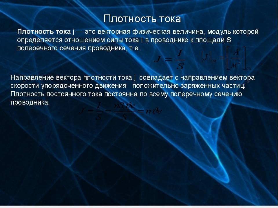 Плотность тока Плотность токаj — это векторная физическая величина, модуль к...
