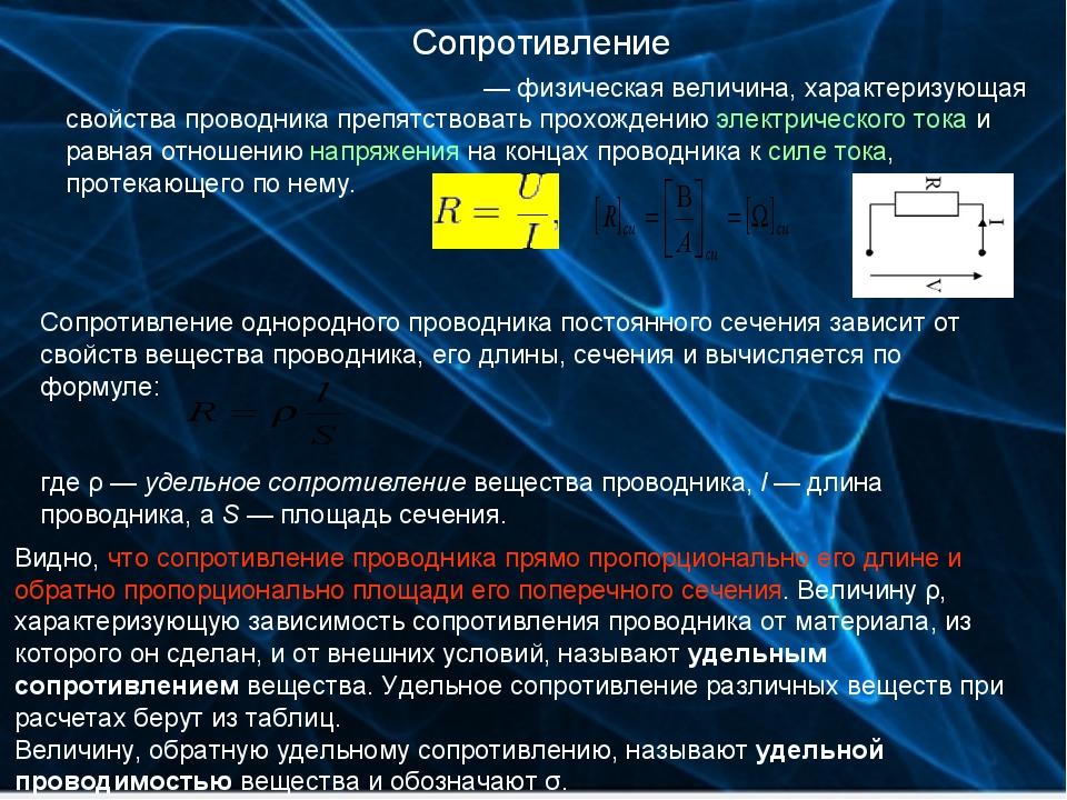 Сопротивление Электри́ческое сопротивле́ние— физическая величина, характериз...