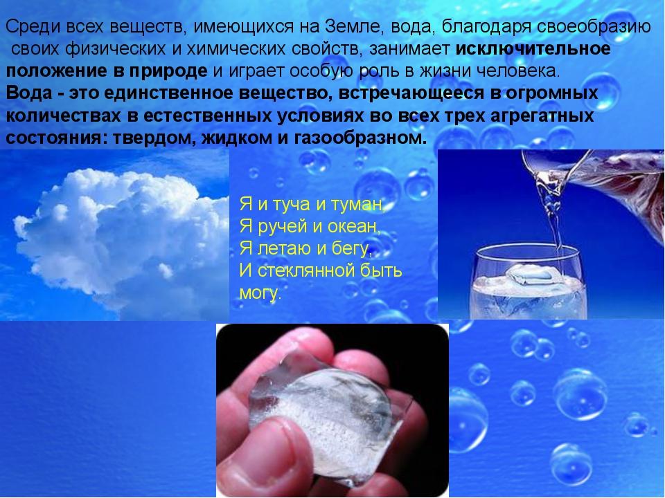 Среди всех веществ, имеющихся на Земле, вода, благодаря своеобразию своих физ...